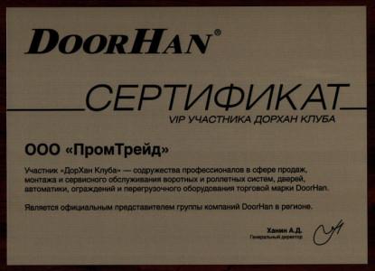 ПромТрейд - участник ДорХан Клуба