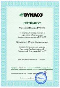 Макаревич И.А. - обучение Dynaco 2018
