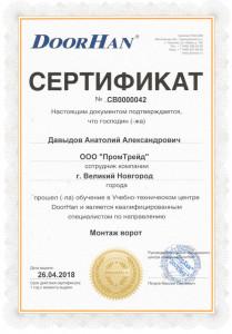 """Давыдов А.А. - обучение """"Монтаж ворот"""" Дорхан 2018"""