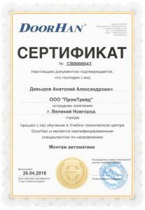 """Давыдов А.А. - обучение """"Монтаж автоматики"""" ДорХан 2018"""