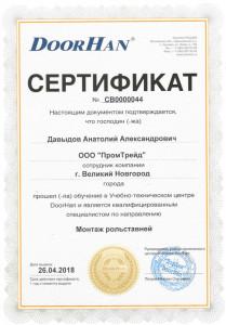 """Давыдов А.А. - обучение """"Монтаж рольставней"""" ДорХан 2018"""