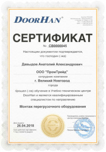 """Давыдов А.А. - обучение """"Монтаж перегрузочного оборудования"""" ДорХан 2018"""
